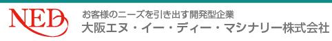 大阪エヌ・イー・ディーマシナリー株式会社