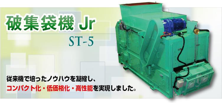 破集袋機Jr ST-5